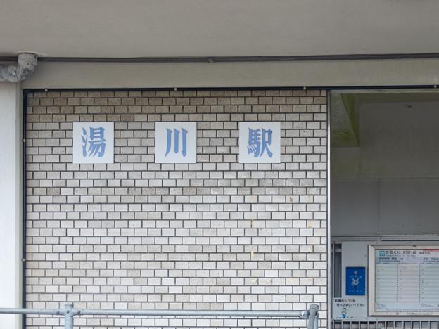 002677_20180811_JR湯川
