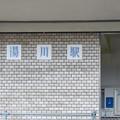 Photos: 002677_20180811_JR湯川