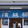 Photos: 002714_20180815_JR浜坂