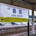 Photos: 002720_20180815_JR倉吉