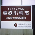 Photos: 002739_20180816_一畑電車_電鉄出雲市