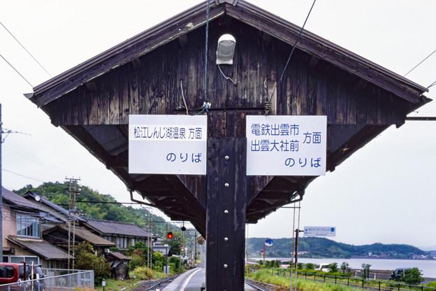 002758_20180816_一畑電車_秋鹿町