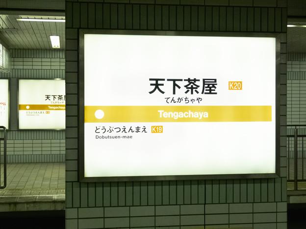 002777_20181020_大阪市高速電気軌道_天下茶屋