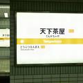 Photos: 002777_20181020_大阪市高速電気軌道_天下茶屋