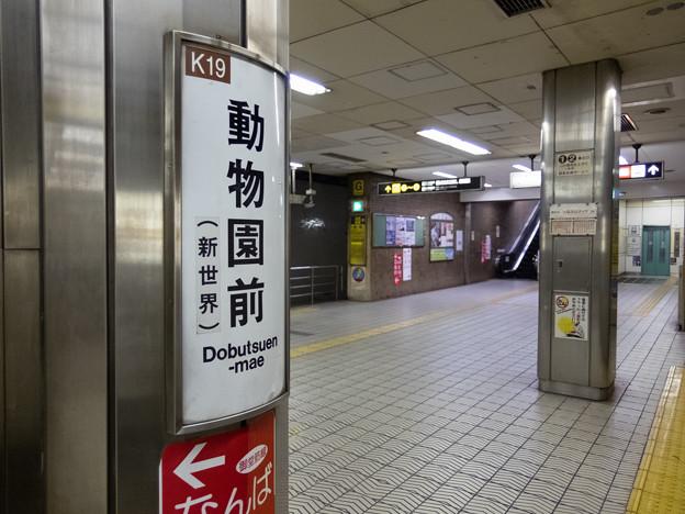 002779_20181020_大阪市高速電気軌道_動物園前
