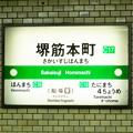 Photos: 002831_20181020_大阪市高速電気軌道_堺筋本町