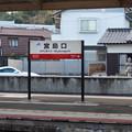 Photos: 002856_20181222_JR宮島口