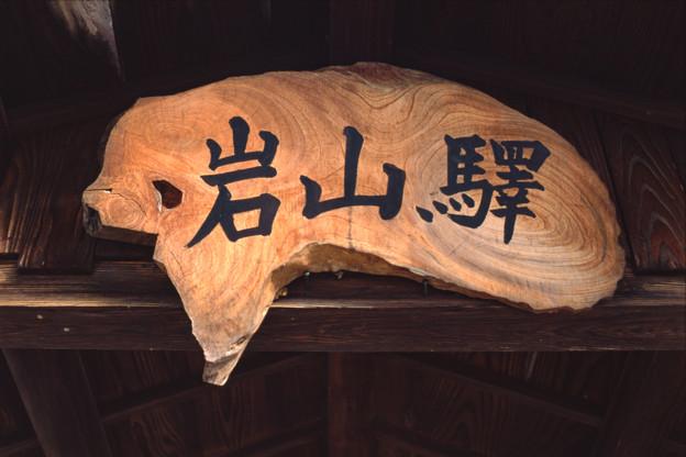 Photos: 002994_20190302_JR岩山