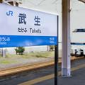 Photos: 003106_20190406_JR武生