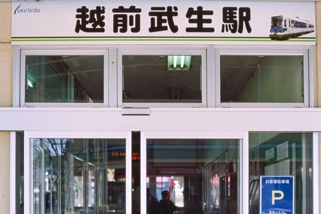 Photos: 003107_20190406_福井鉄道_越前武生