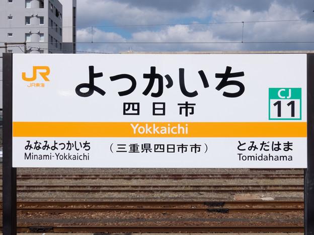 003102_20190331_JR四日市