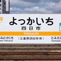 Photos: 003102_20190331_JR四日市