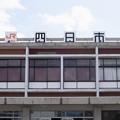 Photos: 003104_20190331_JR四日市