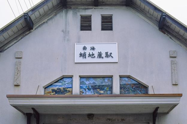 003155_20190428_南海電気鉄道_蛸地蔵