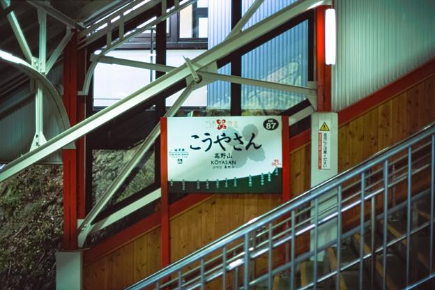 003177_20190429_南海電気鉄道_高野山