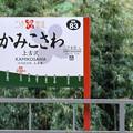 Photos: 003197_20190429_南海電気鉄道_上古沢