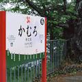 Photos: 003200_20190429_南海電気鉄道_学文路