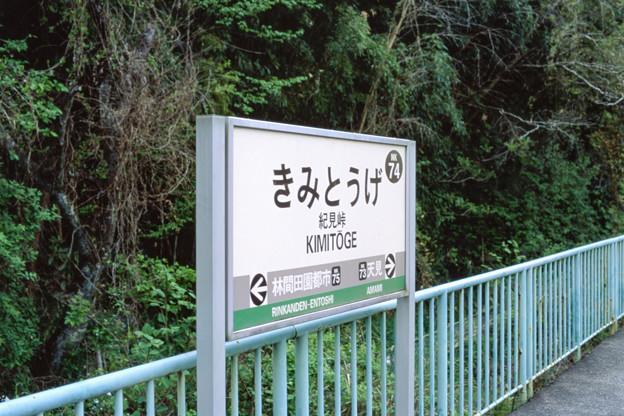 003204_20190429_南海電気鉄道_紀見峠