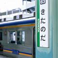 Photos: 003205_20190429_南海電気鉄道_北野田