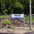 Photos: 003284_20190504_JR伊賀上野