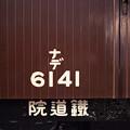 Photos: 003317_20190803_鉄道博物館