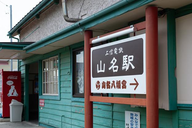 003399_20190804_上信電鉄_山名