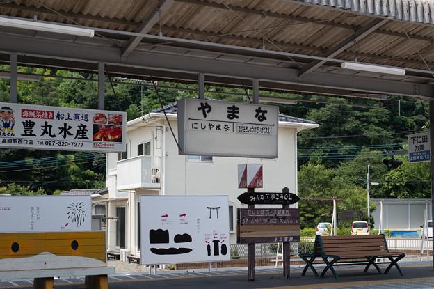 003401_20190804_上信電鉄_山名