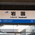003414_20190811_JR岩国