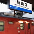 Photos: 003432_20190811_JR新山口