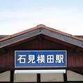 Photos: 003467_20190812_JR石見横田