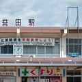 003476_20190812_JR益田