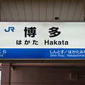 Photos: 003487_20190813_新幹線_博多