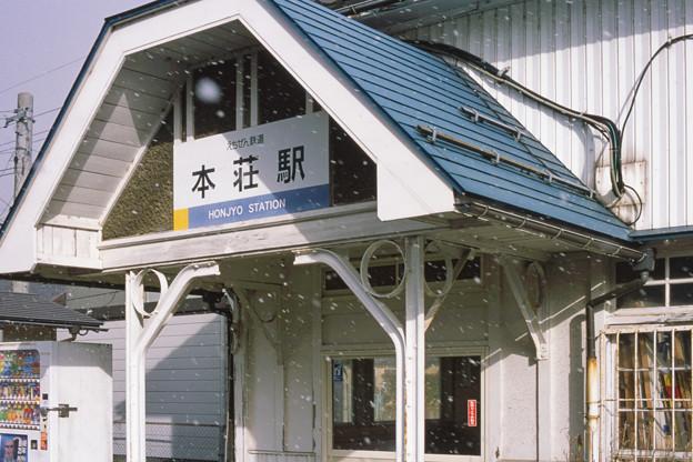 002335_20180103_えちぜん鉄道_本荘