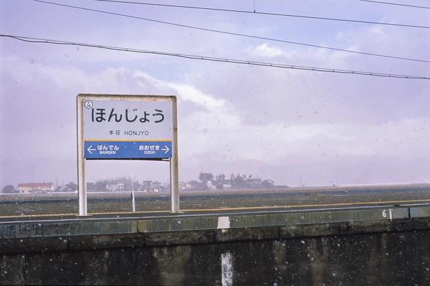 002336_20180103_えちぜん鉄道_本荘
