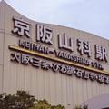 Photos: 000198_20131102_京阪電気鉄道_京阪山科
