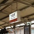 Photos: 004377_20200801_JR大田市