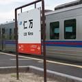 Photos: 004373_20200801_JR仁万