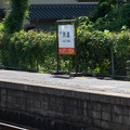 Photos: 004362_20200801_JR宍道
