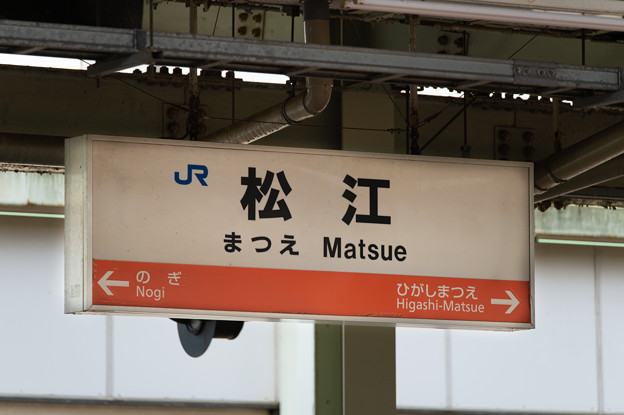 004358_20200801_JR松江