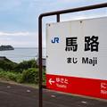 Photos: 004367_20200801_JR馬路