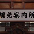 Photos: 004395_20200802_旧大社駅