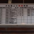 004401_20200802_旧大社駅