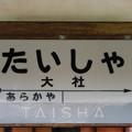 004403_20200802_旧大社駅