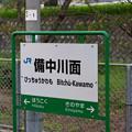 Photos: 004442_20200802_JR備中川面
