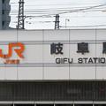 Photos: 004445_20200810_JR岐阜