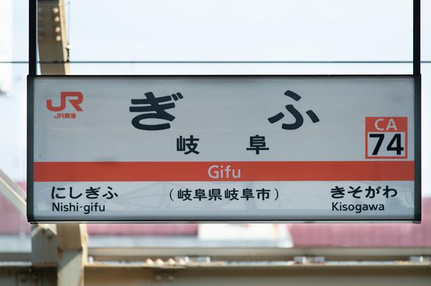 004446_20200810_JR岐阜