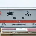 Photos: 004446_20200810_JR岐阜