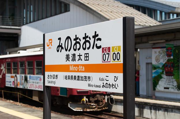 004448_20200810_JR美濃太田