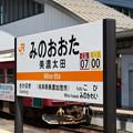 Photos: 004448_20200810_JR美濃太田