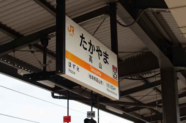 004485_20200810_JR高山